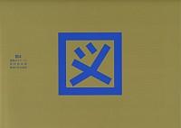 図4 建築のスケール