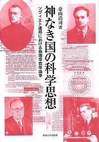 ソヴィエト連邦における物理学哲学論争神なき国の科学思想