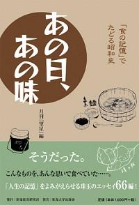 「食の記憶」でたどる昭和史あの日、あの味