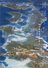 地球観測衛星の魅力宇宙から見た日本