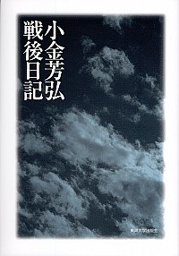 小金芳弘・戦後日記