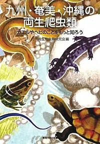 カエルやヘビのことをもっと知ろう九州・奄美・沖縄の両生爬虫類