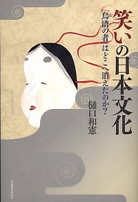 「烏滸の者」はどこへ消えたのか?笑いの日本文化