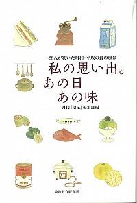 88人が紡いだ昭和・平成の食の風景私の思い出。あの日あの味