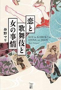 恋と歌舞伎と女の事情