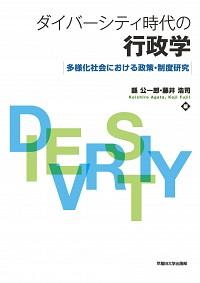 多様化社会における政策・制度研究ダイバーシティ時代の行政学