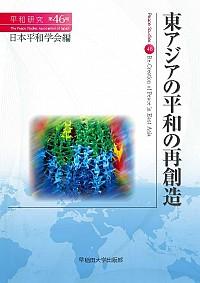 東アジアの平和の再創造(平和研究第46号)