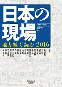 地方紙で読む 2016日本の現場