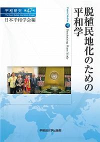 脱植民地化のための平和学(平和研究第47号)