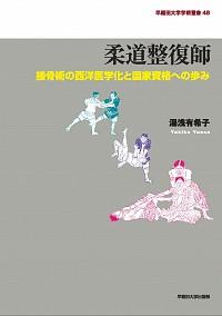 接骨術の西洋医学化と国家資格への歩み柔道整復師 (学術叢書 48)