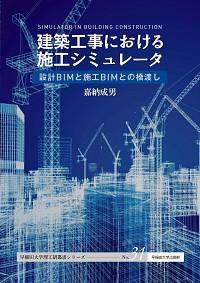 建築工事における施工シミュレータ