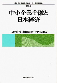 中小企業金融と日本経済