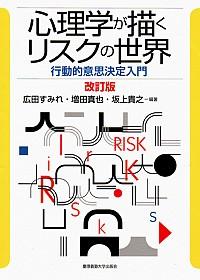 行動的意思決定入門心理学が描くリスクの世界[改訂版]