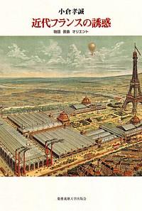 物語 表象 オリエント近代フランスの誘惑