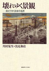 消えてゆく日本の名所壊れゆく景観