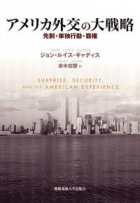 先制・単独行動・覇権アメリカ外交の大戦略