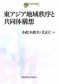 東アジア地域秩序と共同体構想