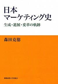 生成・進展・変革の軌跡日本マーケティング史