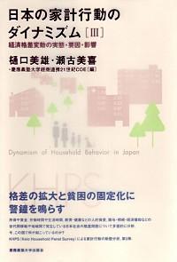 経済格差変動の実態・要因・影響日本の家計行動のダイナミズム[III]