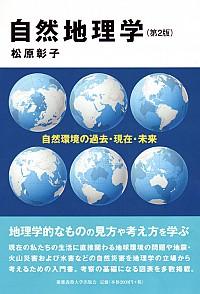 自然環境の過去・現在・未来自然地理学(第2版)