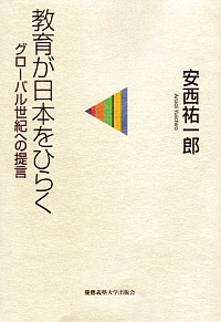 グローバル世紀への提言教育が日本をひらく