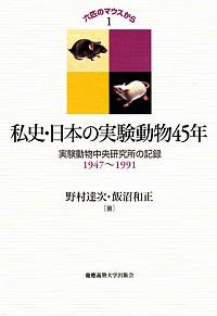 実験動物中央研究所の記録1947〜1991六匹のマウスから1私史・日本の実験動物45年