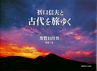 折口信夫と古代を旅ゆく