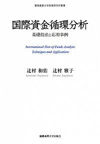 基礎技法と応用事例国際資金循環分析