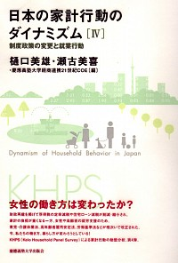 制度政策の変更と就業行動日本の家計行動のダイナミズム[IV]