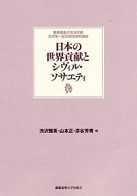 日本の世界貢献とシヴィル・ソサエティ