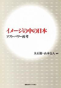 ソフト・パワー再考イメージの中の日本