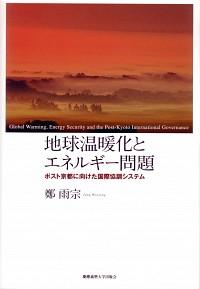 ポスト京都に向けた国際協調システム地球温暖化とエネルギー問題