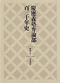 慶應義塾弁論部百三十年史