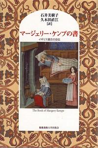 イギリス最古の自伝マージェリー・ケンプの書