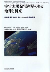 宇宙産業と未来社会についての学際的研究宇宙太陽発電衛星のある地球と将来
