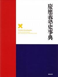 慶應義塾史事典