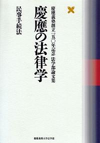 慶應義塾創立一五〇年記念法学部論文集慶應の法律学 民事手続法