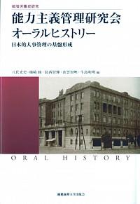 日本的人事管理の基盤形成慶應義塾大学産業研究所選書 戦後労働史研究能力主義管理研究会オーラルヒストリー