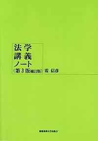 第3版補訂版法学講義ノート