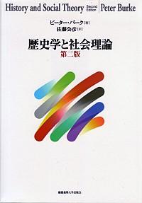 第2版歴史学と社会理論