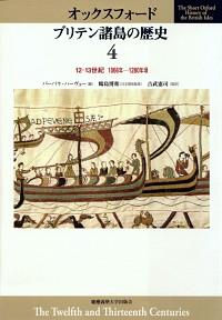 12・13世紀 1066年~1280年頃