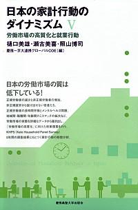 労働市場の高質化と就業行動日本の家計行動のダイナミズム[V]