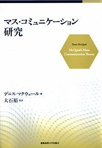 マス・コミュニケーション研究