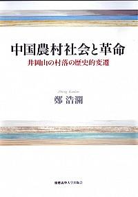 井岡山の村落の歴史的変遷 中国農村社会と革命