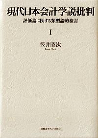 評価論に関する類型論的検討現代日本会計学説批判Ⅰ