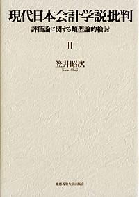 評価論に関する類型論的検討現代日本会計学説批判Ⅱ