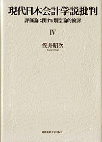 評価論に関する類型論的検討現代日本会計学説批判Ⅳ