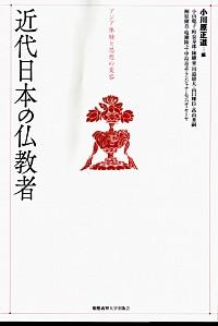 アジア体験と思想の変容近代日本の仏教者