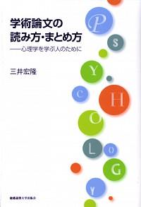 心理学を学ぶ人のために学術論文の読み方・まとめ方