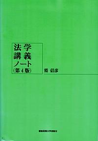 第4版法学講義ノート